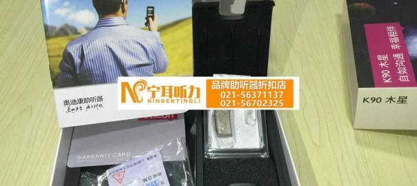上海实惠助听器品牌排名