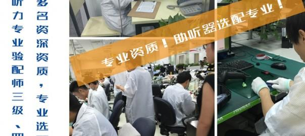 上海斯达克助听器3 series 30系列上哪买好