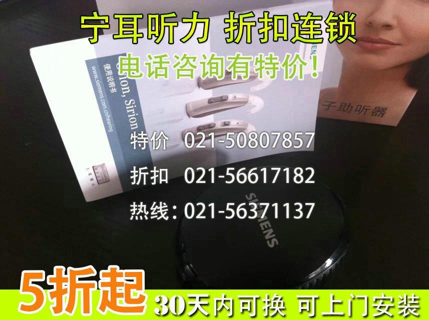 上海崇明岛助听器验配中心折扣店薄利多销