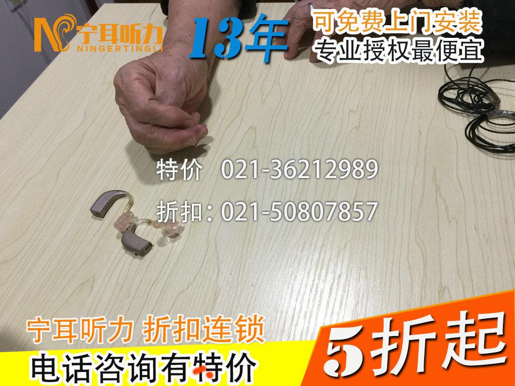 上海长宁周边助听器双十二冬季大促销