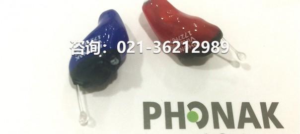 峰力新品钛斗系列钛合金定制式助听器Virto B90-Titanium价格