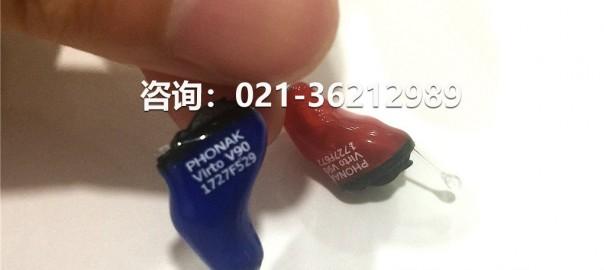 峰力新品钛斗系列钛合金定制式助听器Virto B70-Titanium价格优惠