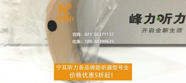 峰力新品发布芭蕾系列耳背式助听器Bolero B SP大功率价格