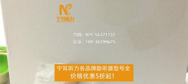 峰力新品锂航系列微版充电型耳背式助听器Audeo B70-R xS价格