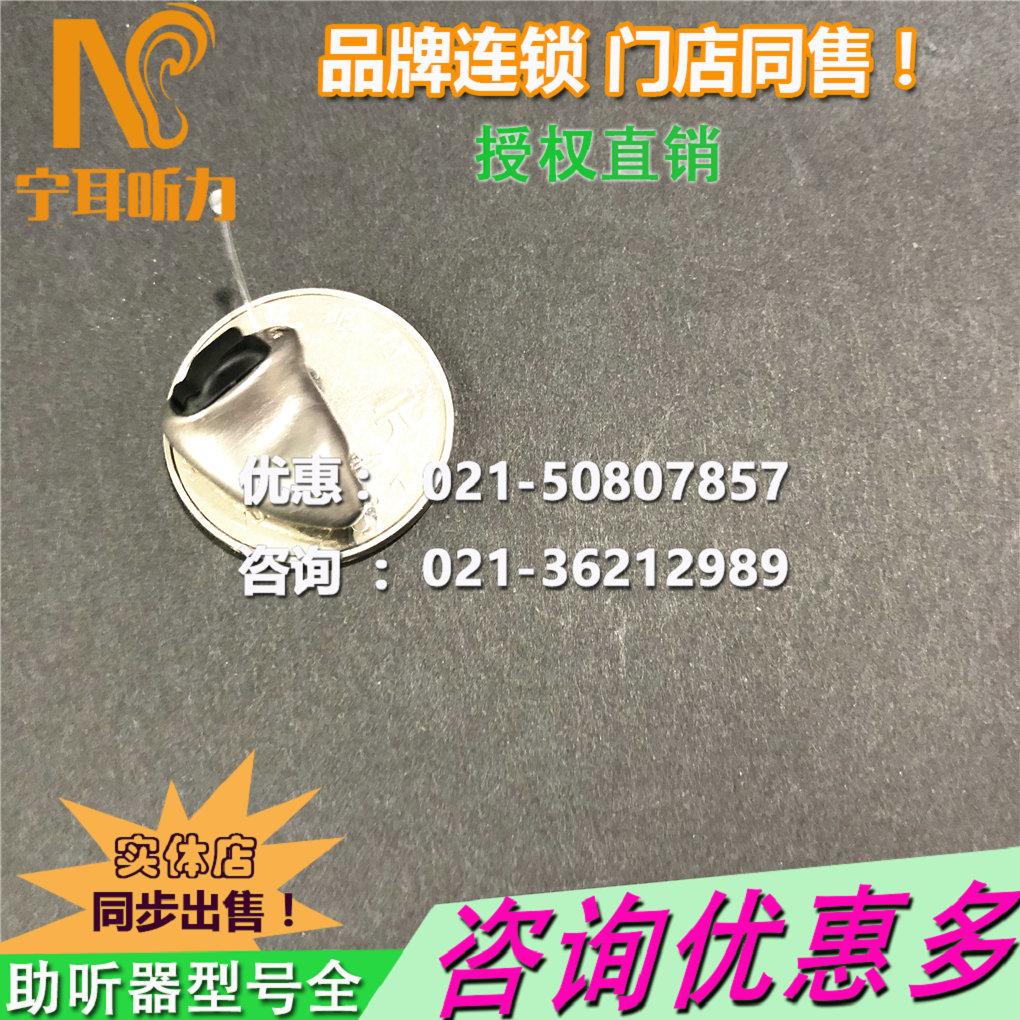 徐汇新款斯达克妙系列iQ助听器iQi2400-宁耳