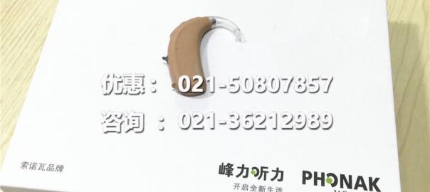峰力时光系列助听器Vitus+ BTE-micro价目表/宁耳低价